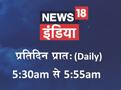 Jagadguruttam Lecture News 18 India