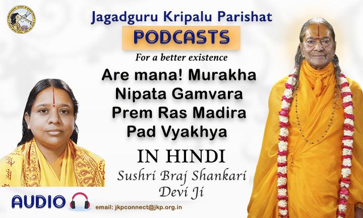 Are mana! Murakha Nipata Gamvara Prem Ras Madira Pad Vyakhya